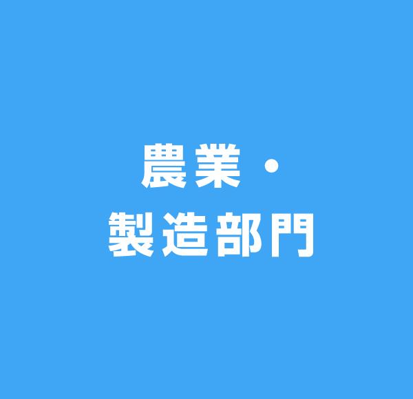 nougyo_1